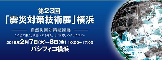 震災対策技術展.jpg